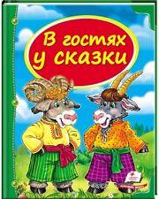 In Russian kids book - Fairy tales - Сборник сказок - В гостях у сказки