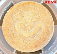 1895-1905 China Hupeh Silver 50 Cent Dragon Coin PCGS L&M-183 Y-126 XF Details