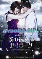 CYBORG GIRL -Hong Kong RARE Kung Fu Martial Arts Action movie - NEW