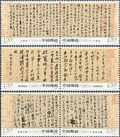 China Stamp 2010-11 Ancient Chinese Calligraphy - Running Script MNH