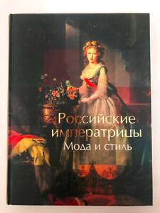 Российские Императрицы- Мода и Стиль; RUSSIAN Empresses- Fashion: Costume 18-20c