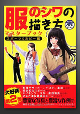 Japan 『How to Draw Clothes Creases Wrinkles Master Book -Sports & Hobby-』 Manga