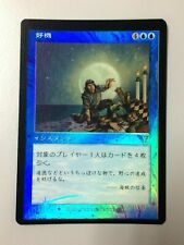 MISCUT/OFF-CENTER - Opportunity Japanese FOIL MTG MISPRINT/ERROR 7th Edition NM