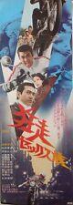 MAD RUN SEX GROUP Japanese B4 movie poster MIKI SUGIMOTO SUKEBAN BIKERS 1972