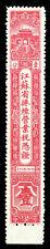 China - Municipal Revenue - Kiangsu Province Cigarette Tax 1923 - 1 ¢