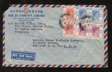 HONG KONG KG6 1949 FOH AN CO LTD AIRMAIL PICTORIAL ENVELOPE...6 STAMP FRANKING