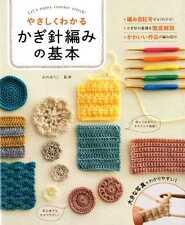 Let's Enjoy Crochet Stich! - Japanese Craft Book Crochet Symbols