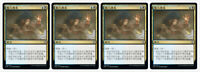 4 Chinese Drown in the Loch Throne of Eldraine ELD Magic the Gathering MTG MINT
