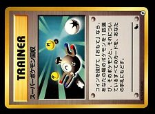 PROMO POKEMON JAP -Squirtle 1999 - N° TRAINER (29)