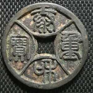 """AD1115 CHINA Jin Dynasty""""TAI HE ZHONG BAO"""" Rare Coin Ø 38mm (+FREE1 coin) #D9887"""