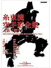 KARATE DO SHITO-RYU KATA Book Vol.3 2011 Japan good
