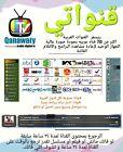 Best Arabic Tv Boxes - Best Arabic TV box جهاز قنوات عربية + Review
