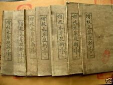 Chinese famous ancient Chinese Herbal Medicine 10 books