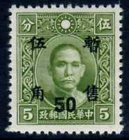 Central China 1943 Japan 50¢/5¢ Chung Hwa SYS  Scott # 9N9 MNH S797