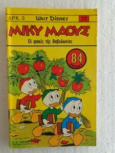 1967 GREEK COMICS 1st MICKEY MOUSE DISNEY Nr. 77 TERZOPOULOS VERY RARE GREECE