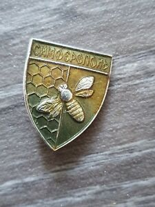 Soviet Russian State Police Military Badge