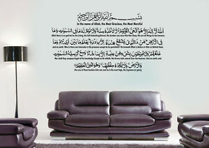 Ayatul Kursi 2:255 Islamic wall art Stickers, Islamic Murals Calligraphy Quran