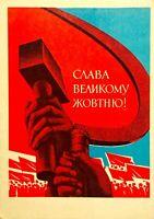 1968 Ukraine Postcard Soviet Propaganda Symbol Art Glory to October