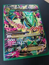 Mega M Rayquaza EX 105/108 Full Art Ultra Rare Roaring Skies Pokemon Card NM/EXC
