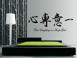 Focus Everything on a Single Goal, Wall Art Sticker,Japanese Kanji, martial arts