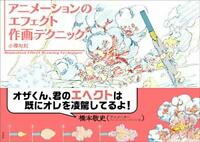 Animation drawing techniques Book Japan Import