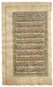 ILLUMINATED QURAN MANUSCRIPT LEAF WITH PERSIAN TRANSLATION: 1rrh