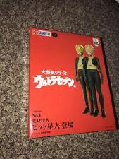 """Large Monsters Series Ultra Seven ed., """"Transformed Phantom Alien Pitt"""""""