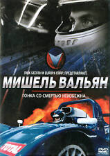 MICHEL VAILLANT Russian version racing DVD 2003