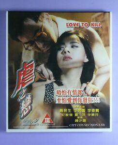 HK VCD-Love to Kill (1993)vcd