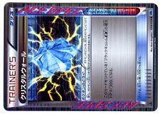 POKEMON JAPONAISE HOLO N° 059/059 BW6 1ed TRAINER CRYSTAL WALL