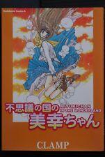 JAPAN Clamp manga: Miyuki-chan in Wonderland / Fushigi no Kuni no Miyuki-chan