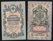 5 rubles Russia 1909  BB/VF  '