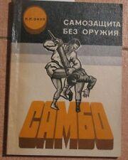 Sport Book Technique Sambo Lesson Wrestling Russian Fight Beginner Kid Child Old
