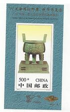 "CHINA  PRC  #2681a  MNH  S/S  OVERPRINT IN GOLD   ""CHINA '96"""