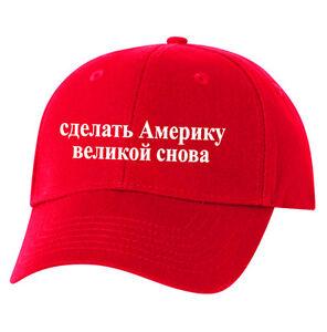 Make America Great Again Russian Hat Cap CORRECT Translation Alec Baldwin Trump