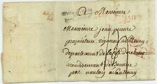ARM. D'ITALIE 1RE DON Ljubljana 1809 Laibach Italienarmee Armeebrief Napoleon