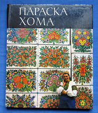 1983 USSR Soviet Russian Ukrainian Illustrated Album Book Paraska Khoma Vishivka