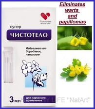 Супер чистотело чистотел против бородавок celandine against warts,papillomas!3ml