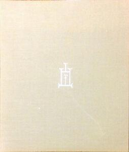 MONETE GENOVESI  1139 1814 - GIOVANNI PESCE - 1963