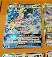 POKEMON JAPANESE CARD HOLO CARTE Greninja GX RR 020//094 SM6 JAPAN MINT