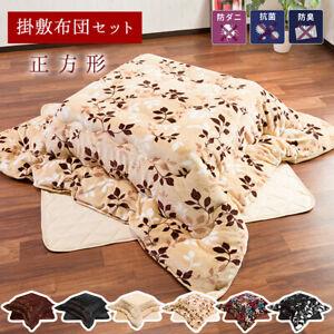 Fluffy Kotatsu futon 180x180 cm&hand washable Rug mattress set from Japan