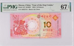 Macau 10 Patacas 2018 P 121 Dog BOC Superb Gem UNC PMG 67 EPQ