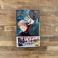Jujutsu Kaisen Volume 1 (Japanese Edition)
