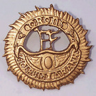 Irish War of Independence 1916 Rising TIPPERARY Brigade Cap Badge