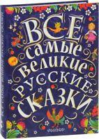 Все самые великие русские сказки Russian fairy tales  kids book