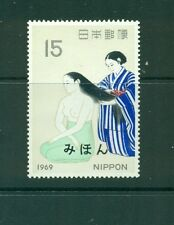 Japan #988 (1969 Stamp Week - Painting) VFMNH  MIHON (Specimen) overprint.