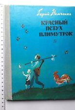 Russische Bücher  Russian Book Немченко Красный петух плимутрок. ❤1981 gebund.