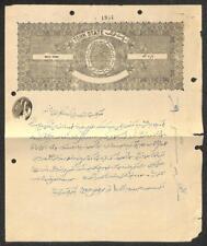 BILL OF EXCHANGE TONK INDIA HUNDI ONLY MUSLIM STATE IN RAJPUTANA RARE 1954