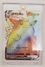 PTCG Pokemon Chinese Sword & Shield SWSH III S4 F Pikachu VMAX HR 114/100 NEW