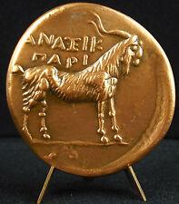 Médaille Πάρος Paros Chèvre des Cyclades drachme Koré 119/500 Greek mint medal